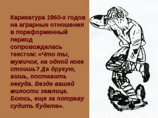 Карикатура 1860-х годов на аграрные отношения в пореформенный период сопровождал
