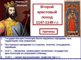 Второй крестовый поход 1147-1149 г.г.Государства крестоносцев были окружены наро