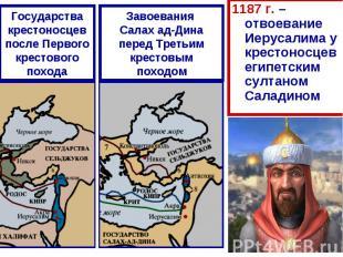 Государства крестоносцев после Первого крестового походаЗавоевания Салах ад-Дина