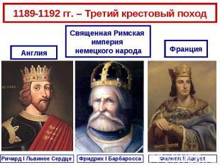 1189-1192 гг. – Третий крестовый поход Священная Римская империя немецкого народ