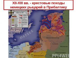 XII-XIII вв. - крестовые походы немецких рыцарей в Прибалтику