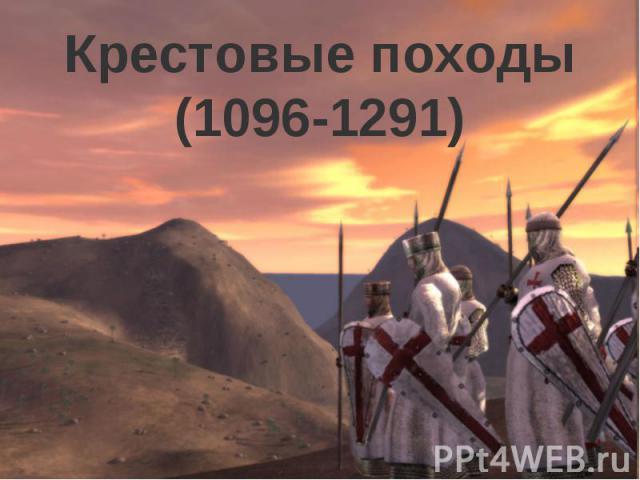 Крестовые походы(1096-1291)