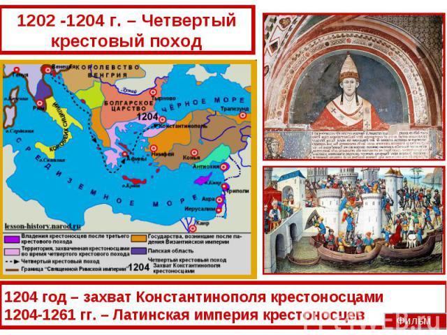 1202 -1204 г. – Четвертый крестовый поход 1204 год – захват Константинополя крестоносцами1204-1261 гг. – Латинская империя крестоносцев
