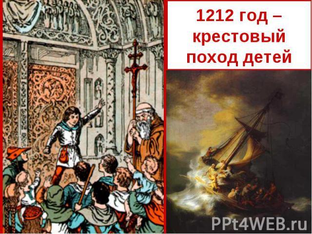 1212 год – крестовый поход детей