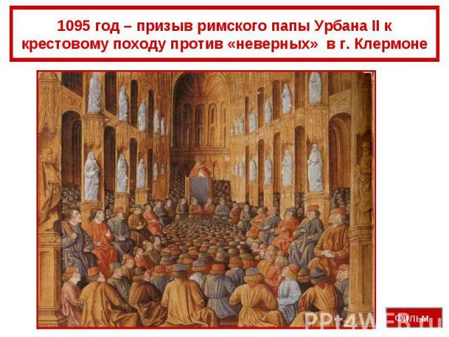 1095 год – призыв римского папы Урбана II к крестовому походу против «неверных» в г. Клермоне