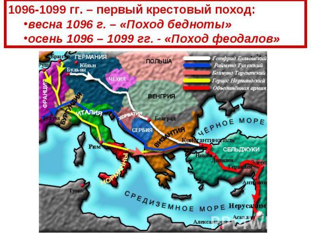 1096-1099 гг. – первый крестовый поход: весна 1096 г. – «Поход бедноты»осень 1096 – 1099 гг. - «Поход феодалов»