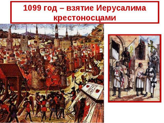 1099 год – взятие Иерусалима крестоносцами