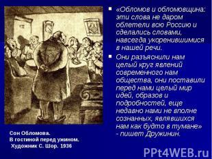 «Обломов и обломовщина: эти слова не даром облетели всю Россию и сделались слова