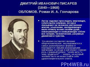 ДМИТРИЙ ИВАНОВИЧ ПИСАРЕВ (1840—1868) ОБЛОМОВ. Роман И. А. Гончарова Автор задума