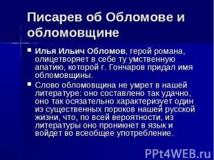 Писарев об Обломове и обломовщине Илья Ильич Обломов, герой романа, олицетворяет