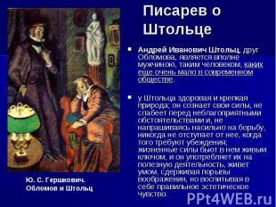 Писарев о Штольце Андрей Иванович Штольц, друг Обломова, является вполне мужчино