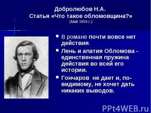 Добролюбов Н.А. Статья «Что такое обломовщина?»(Май 1859 г.) В романе почти вовс