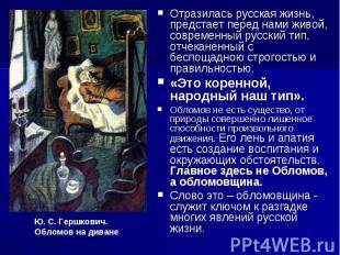 Отразилась русская жизнь, предстает перед нами живой, современный русский тип, о