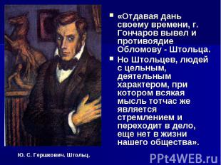 «Отдавая дань своему времени, г. Гончаров вывел и противоядие Обломову - Штольца