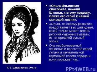 «Ольга Ильинская способнее, нежели Штольц, к этому подвигу, ближе его стоит к на
