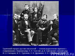 Групповой портрет русских писателей— членов редколлегии журнала «Современник».