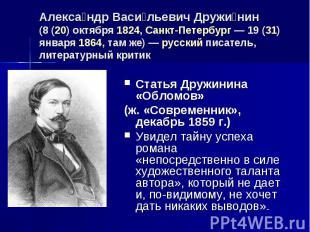 Александр Васильевич Дружинин (8 (20) октября 1824, Санкт-Петербург— 19 (31) ян