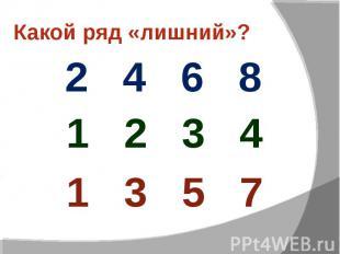 Какой ряд «лишний»?