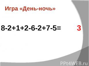 Игра «День-ночь»8-2+1+2-6-2+7-5=