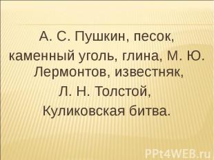 А. С. Пушкин, песок,каменный уголь, глина, М. Ю. Лермонтов, известняк, Л. Н. Тол
