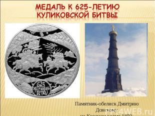 Медаль к 625-летию Куликовской битвы Памятник-обелиск Дмитрию Донскомуна Красном