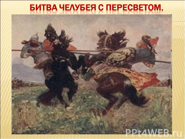 Битва Челубея с Пересветом.
