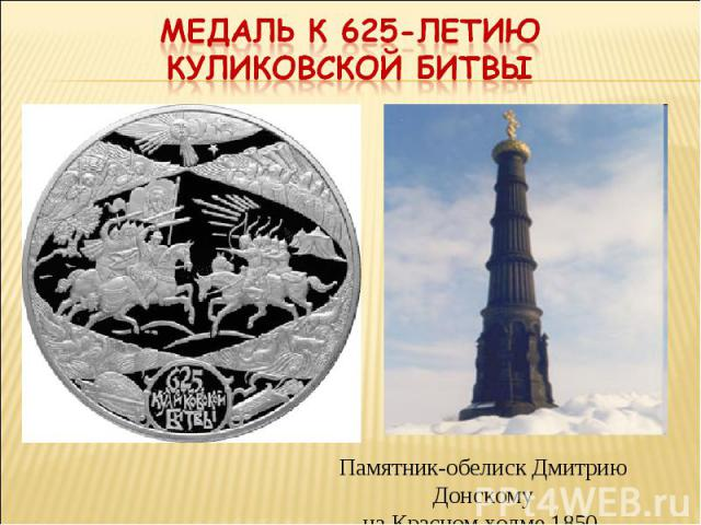 Медаль к 625-летию Куликовской битвы Памятник-обелиск Дмитрию Донскомуна Красном холме.1850
