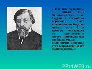 «Поэт или художник, — писал Н.Г. Чернышевский, — не будучи в состоянии перестать