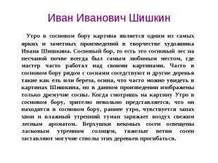 Иван Иванович Шишкин Утро в сосновом бору картина является одним из самых ярких