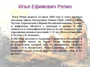Илья Ефимович Репин Илья Репин родился 24 июля 1844 года в семье военного поселе