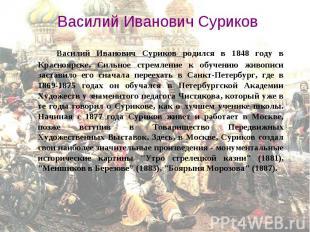 Василий Иванович Суриков Василий Иванович Суриков родился в 1848 году в Краснояр