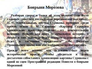 Боярыня Морозова Разбирая споры и толки об этом полотне (оно было главным событи