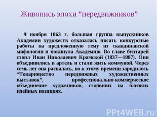 """Живопись эпохи """"передвижников"""" 9 ноября 1863 г. большая группа выпускников Акаде"""