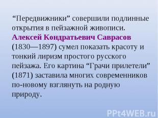 """""""Передвижники"""" совершили подлинные открытия в пейзажной живописи. Алексей Кондра"""