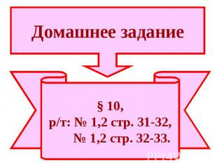 Домашнее задание § 10,р/т: № 1,2 стр. 31-32, № 1,2 стр. 32-33.