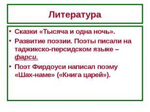 Литература Сказки «Тысяча и одна ночь».Развитие поэзии. Поэты писали на таджикск