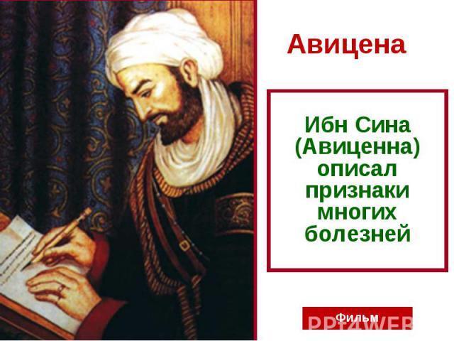 Авицена Ибн Сина (Авиценна) описал признаки многих болезней