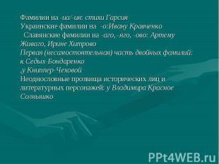 Фамилии на -иа/-ия: стихи ГарсияУкраинские фамилии на -о:Ивану Кравченко Славянс