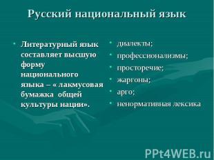Русский национальный язык Литературный язык составляет высшую форму национальног