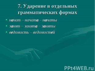7. Ударение в отдельных грамматических формах начат – начата – начатызанят – зан
