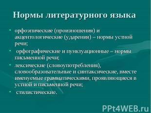 Нормы литературного языка орфоэпические (произношения) и акцентологические (удар