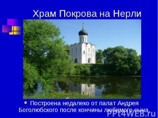 Храм Покрова на Нерли Построена недалеко от палат Андрея Боголюбского после конч