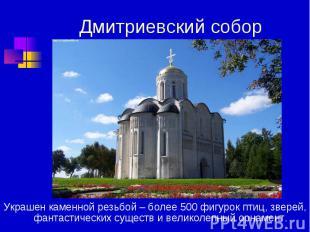 Дмитриевский собор Украшен каменной резьбой – более 500 фигурок птиц, зверей, фа