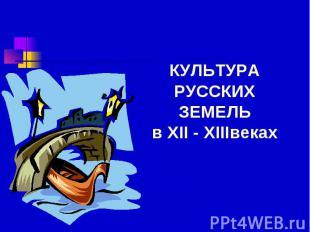 КУЛЬТУРА РУССКИХ ЗЕМЕЛЬв XII - XIIIвеках