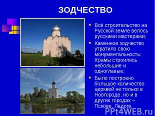 ЗОДЧЕСТВО Всё строительство на Русской земле велось русскими мастерами;Каменное