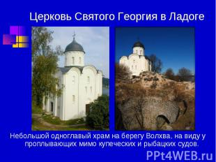 Церковь Святого Георгия в Ладоге Небольшой одноглавый храм на берегу Волхва, на