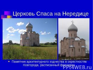 Церковь Спаса на Нередице Памятник архитектурного зодчества в окрестностях Новго