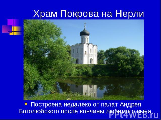 Храм Покрова на Нерли Построена недалеко от палат Андрея Боголюбского после кончины любимого сына.