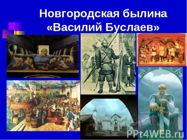 Новгородская былина«Василий Буслаев»