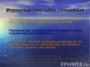 Формулировка идеи сочинения Чувства бедного телеграфиста Георгия Желткова к Вере